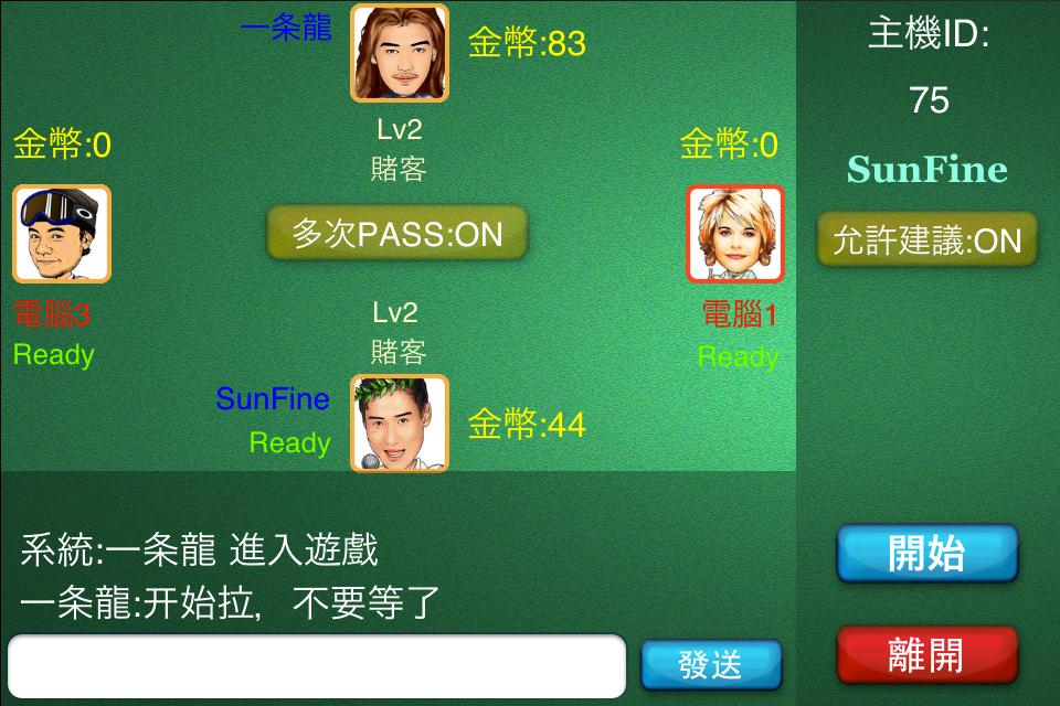 Screenshot 王牌大老二