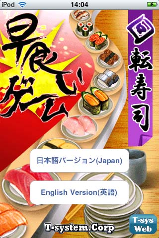 Screenshot KaitenSushi